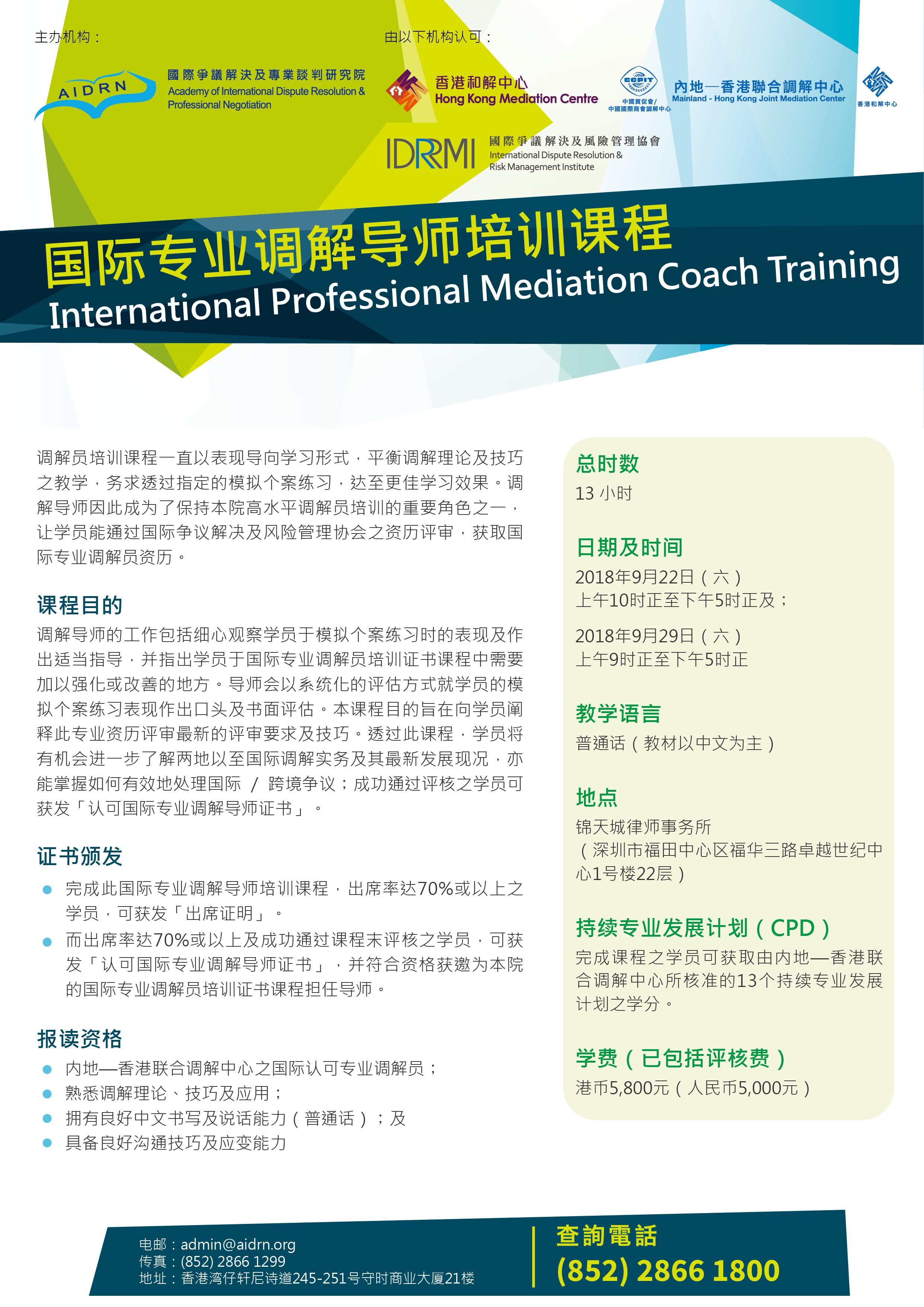 国际专业调解导师培训课程-01