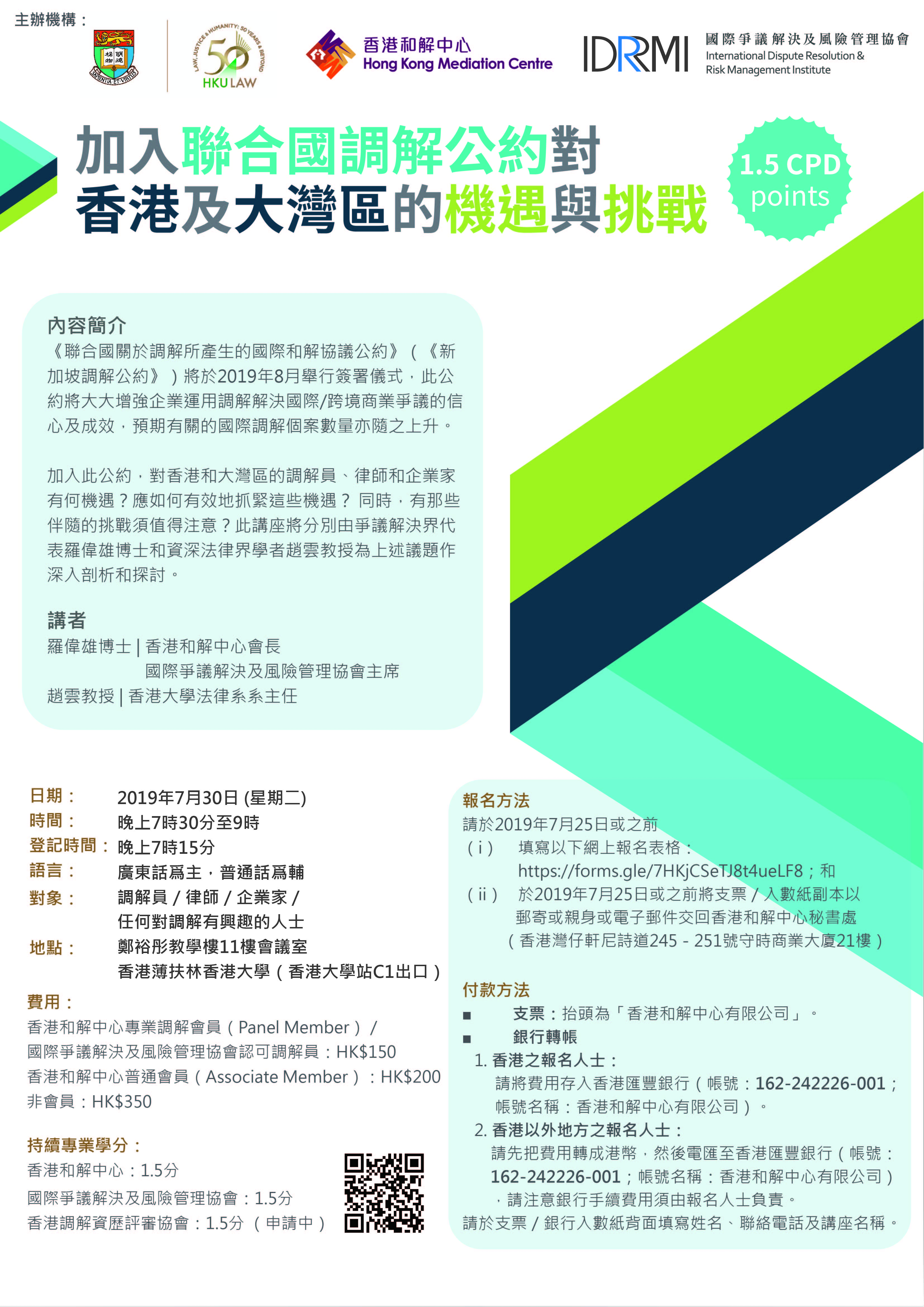 講座 加入聯合國調解公約對香港及大灣區的機遇與挑戰 1