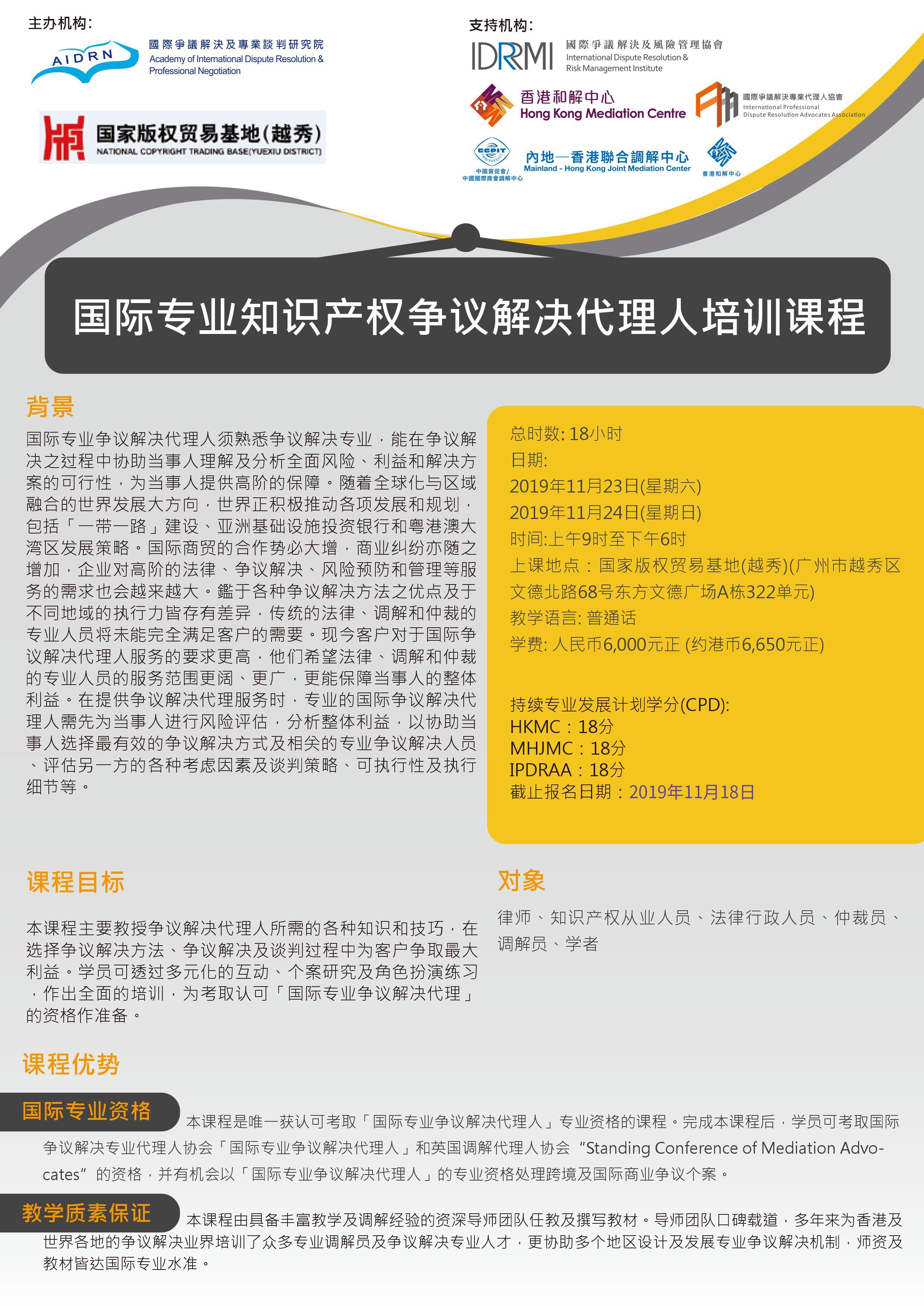 国际专业知识产权争议解决代理人培训课程单张-1