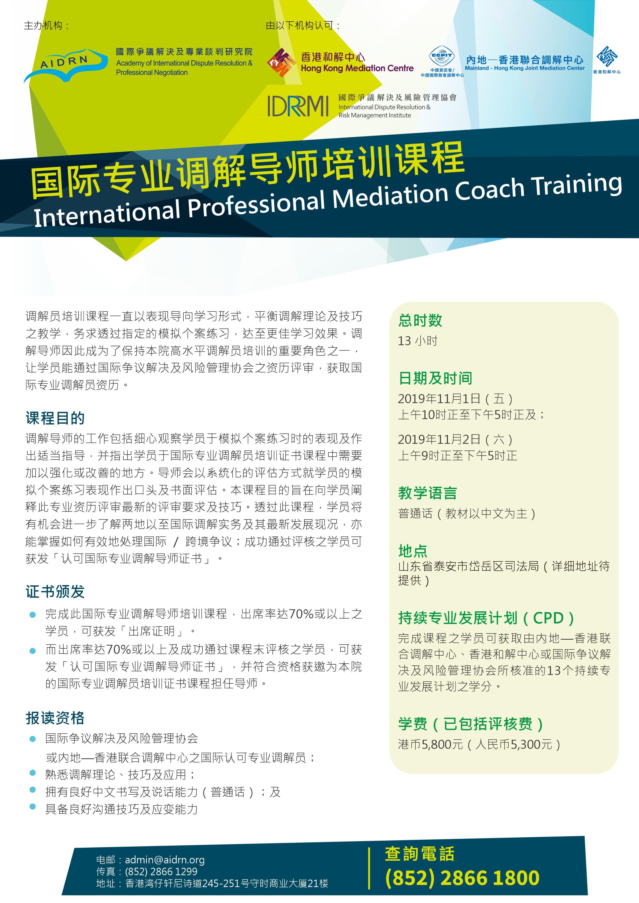 国际专业调解导师培训课程 Flyer-1
