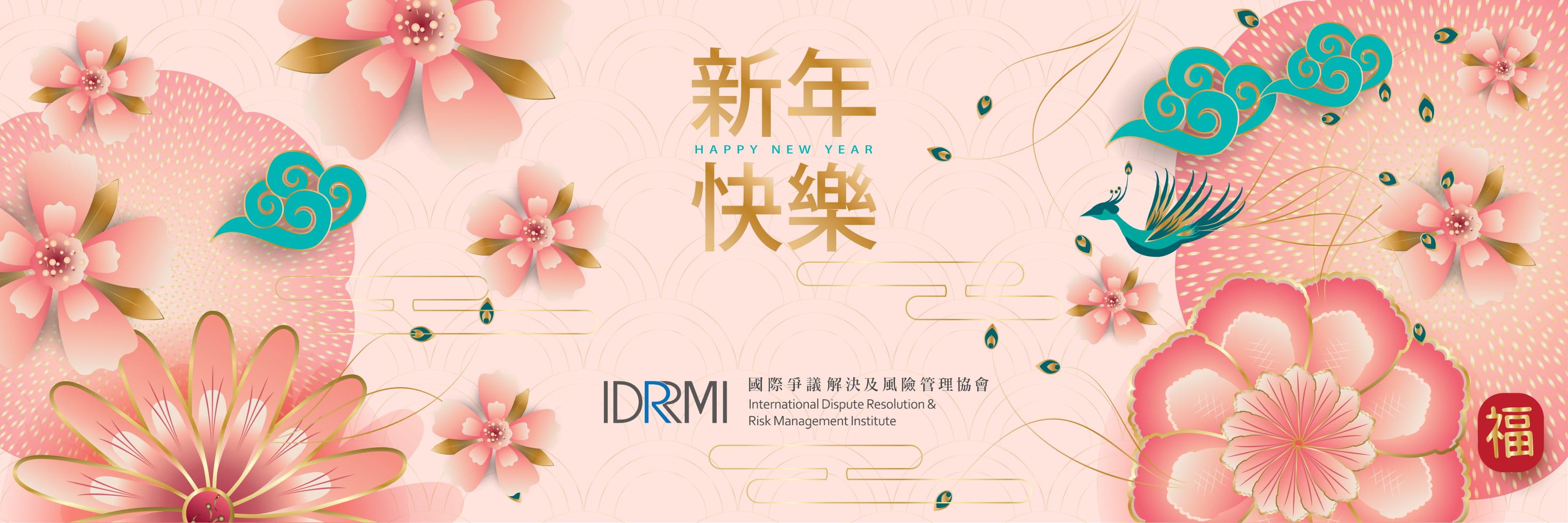 IDRRMI New Year Card-1