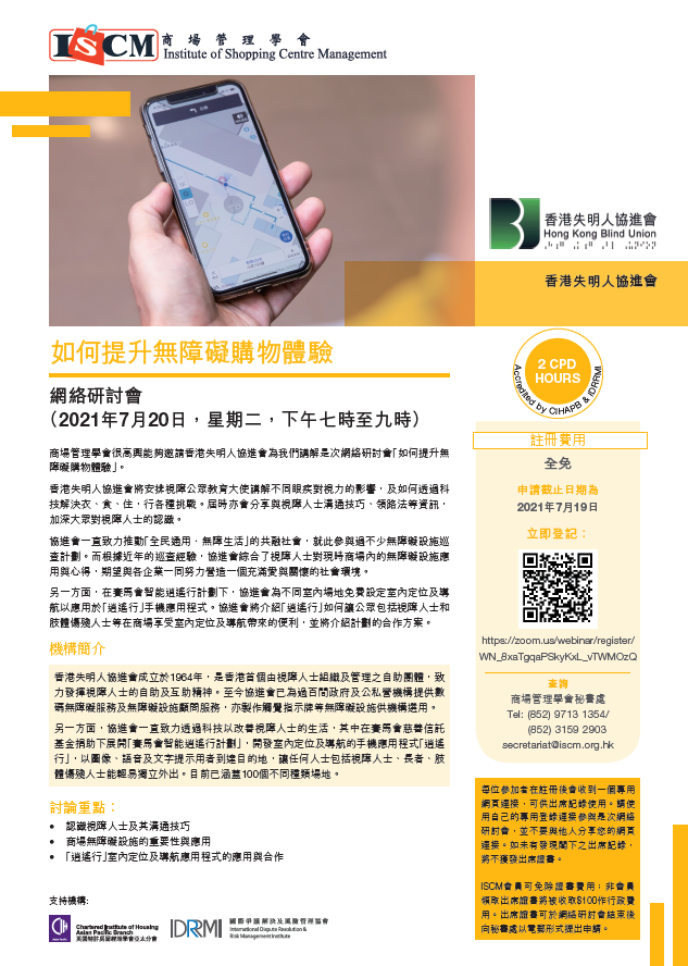 ISCM Flyer(Hong Kong Blind Union)